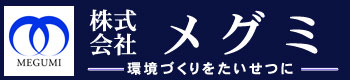 株式会社メグミ|岩手県盛岡市の建築・土木事業・推進工事